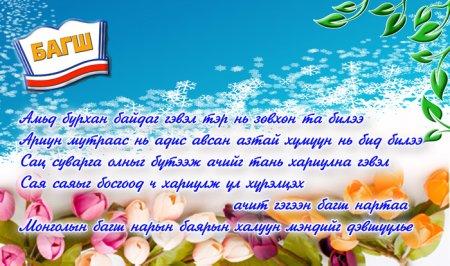 Монголын багш нарын баярын мэнд хүргэе.